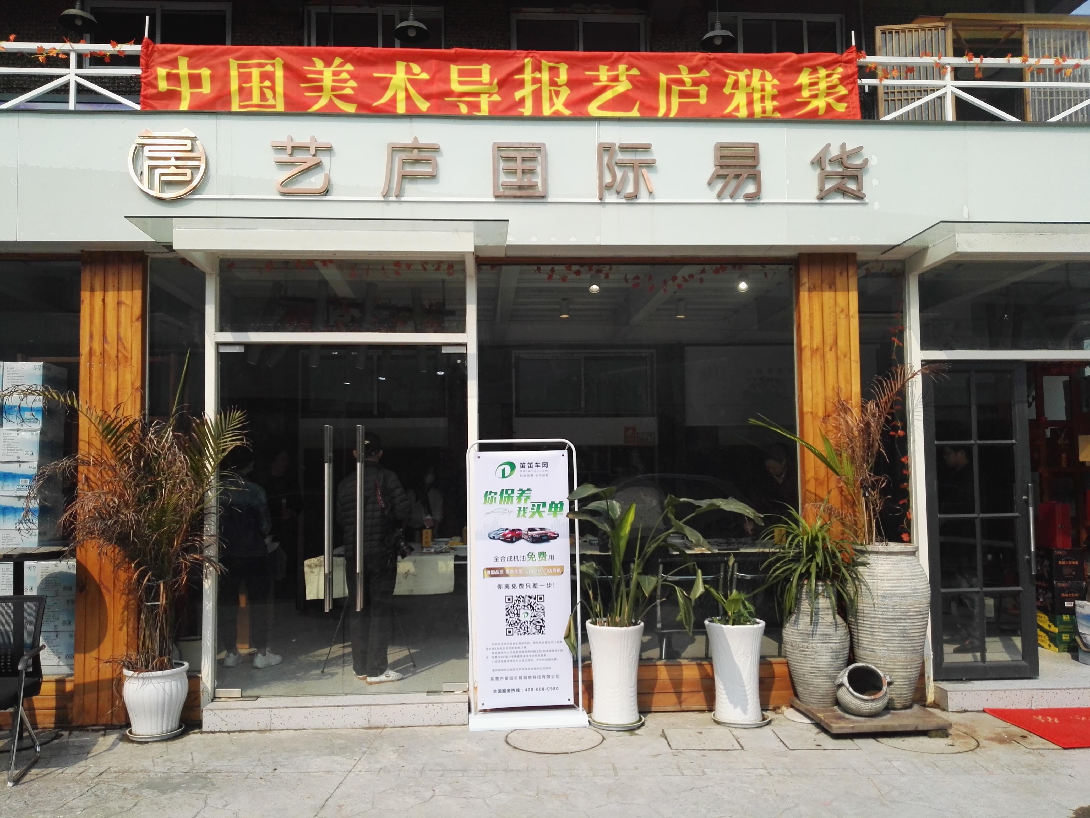 """""""艺起抗疫""""——第十二届艺庐雅集在杭州创意设计中心圆满举办"""